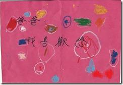 2009父親節卡片1