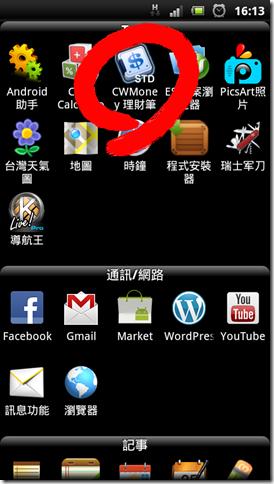 screenshot_2012-01-03_1613