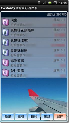 screenshot_2012-01-03_1614