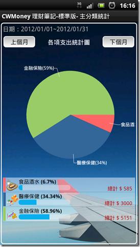 screenshot_2012-01-03_1616_2