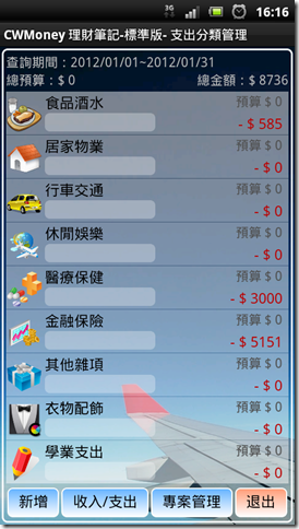 screenshot_2012-01-03_1616